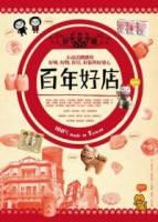 台灣百年好店:永遠活跳跳的好味 好物 好街與好感心100 made in Taiwan