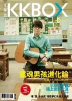 KKBOX音樂誌 No.05:方大同 + 林宥嘉
