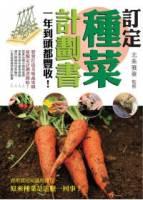 訂定種菜計劃書:一年到頭都豐收!