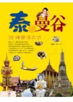 泰.曼谷:28種樂活方式