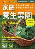 家庭養生菜園 2011年全新封面改版上市