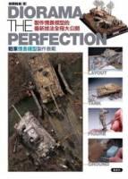 戰車情景模型製作教範