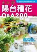 陽台種花Q A200 2011年全新封面改版上市