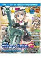 萌☆軍武娘戰場:世界新銳戰車超萌出擊