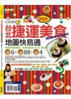 台北捷運美食地圖快易通
