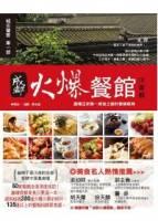 成都火爆餐館《川菜部》盡嚐亞洲第一美食之都的香鮮麻辣 隨書附贈火爆餐館隨身手冊