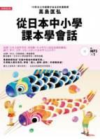 從日本中小學課本學會話:學習自然融合「單字 文型 文法」的日語表達 附1MP3