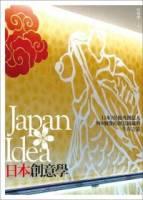 Japan Idea.日本創意學:日本7位創意人與9個創意組織的生存之道