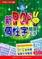 手繪POP系列2新POP個性字簡單上手 附光碟