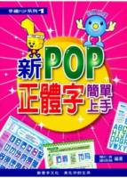 新POP正體字簡單上手 附光碟