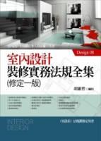 室內設計裝修實務法規全集(修定一版)