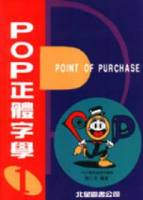 POP正體字學