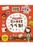 Mia老師的手作小舖:愛上橡皮章 ㄎㄎ刻(附CD)