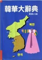 韓華大辭典