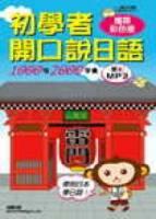 彩色攜帶版-初學者開口說日語 附MP3