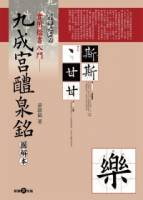 實用楷書入門:九成宮醴泉銘圖解本