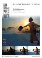 攝影師之眼:超完美曝光-數位攝影的採光.測光.曝光專業技法