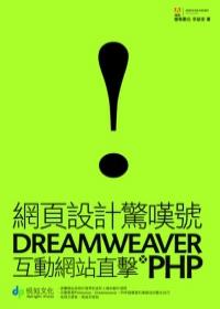 網頁設計驚嘆號:Dreamweaver ╳ PHP互動網站直擊(附CD)