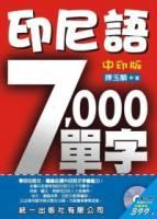 印尼語7000單字-中印版 書附MP3
