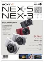 Sony α NEX-5.NEX-3完全上手