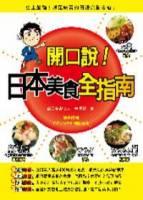 開口說!日本美食全指南(附CD+MP)