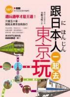 跟日本人一起去東京玩(全彩)(附贈東京旅遊超實用MP3)