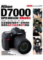 Nikon D7000 數位單眼相機完全解析 【實踐活用篇】