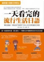 一天看完的流行生活日語 :學校沒教過 字典也找不到的時下日本人天天在用的最夯日本語 附1 MP3