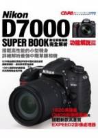Nikon D7000 數位單眼相機完全解析 【功能解說篇】