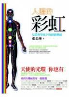 人體的彩虹:見證科學底下的經絡奧祕