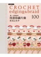 第一次學鉤針:用迷你織片做鑲邊 穗帶100