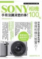 SONY 相機 100 手冊沒講清楚的事