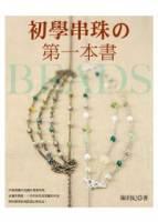 初學串珠的第一本書