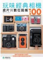 玩味經典相機:底片與數位銘機嚴選100