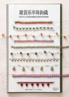 雜貨系串珠鉤織Vol. 1:18款源自土耳其傳統鉤織藝術的 創意串珠裝飾緣編
