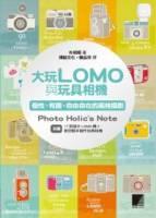 大玩LOMO與玩具相機:個性 有趣 自由自在的風格攝影