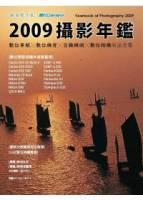 2009攝影家手札年鑑