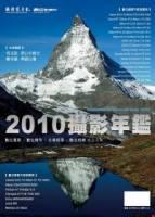 2010攝影年鑑