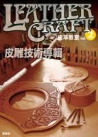 皮革教室Vol.2 皮雕技術專輯