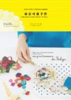 東京可愛手作:巴黎女生最愛的生活風格雜貨