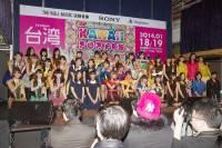 台灣 Sony 集團總動員,全力支持 Kawaii Pop Fes 演出