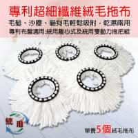 【統用】專利吸水纖維絨毛拖布(五入)