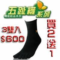 NUMEN 除臭機能襪~ 體驗價 不分價錢款式任選3雙