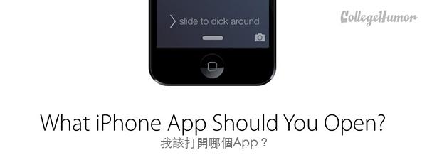 真的好無聊的時候,該按下哪個 App 娛樂自己呢?(圖解版)