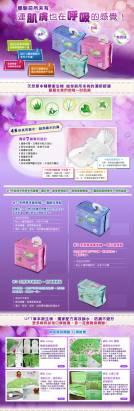 【夏季特賣會】 UFT草本衛生綿超值優惠組日用*6+夜用*2+護墊*4