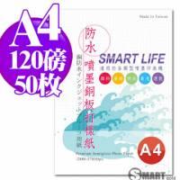 Smart Life 防水噴墨銅板打樣紙 A4 120磅 50張
