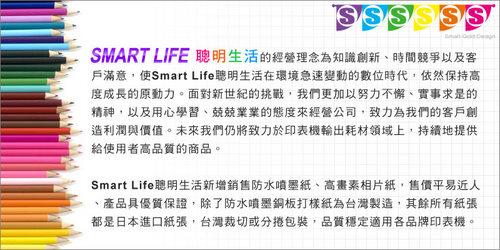 Smart Life 防水噴墨銅板打樣紙 A3 120磅 50張