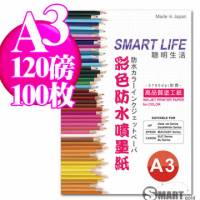 日本進口 Smart Life 防水噴墨紙 A3 120磅 100張