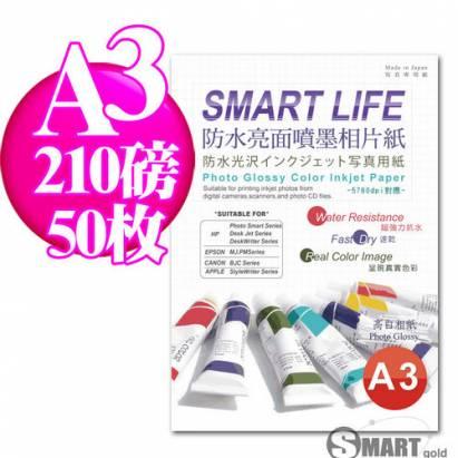 日本進口 Smart Life 防水亮面噴墨相片紙 A3 210磅 50張