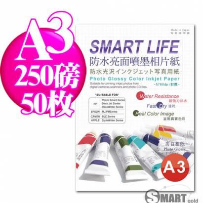 日本進口 Smart Life 防水亮面噴墨相片紙 A3 250磅 50張